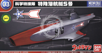 Special Submarine S Mecha Collection Ultraman No 03